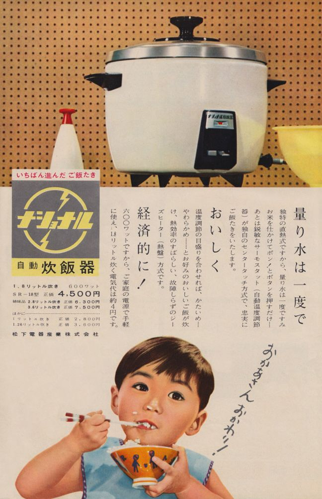 ナショナル自動炊飯器 / National's automated rice cooker ad. Japan, 1959.