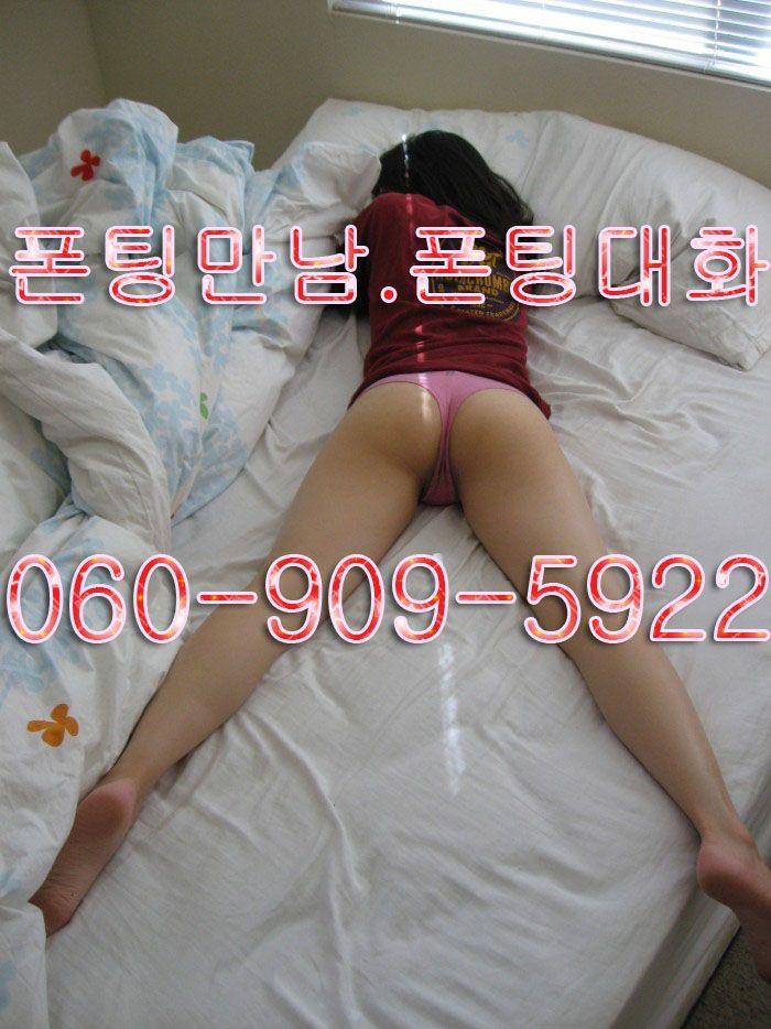 대화 상대가 필요해^^? 060-909-5922의심치말고 바로 전화해줘잉~