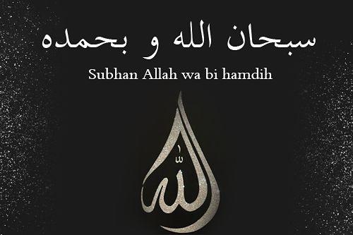 Subhan Allah wa bi hamdih…