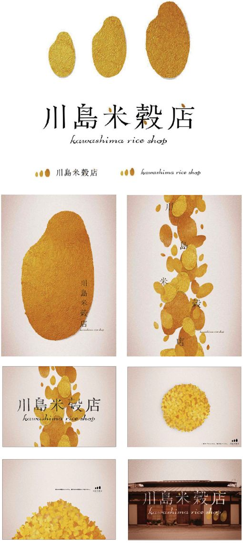 Kawashima rice shop identity