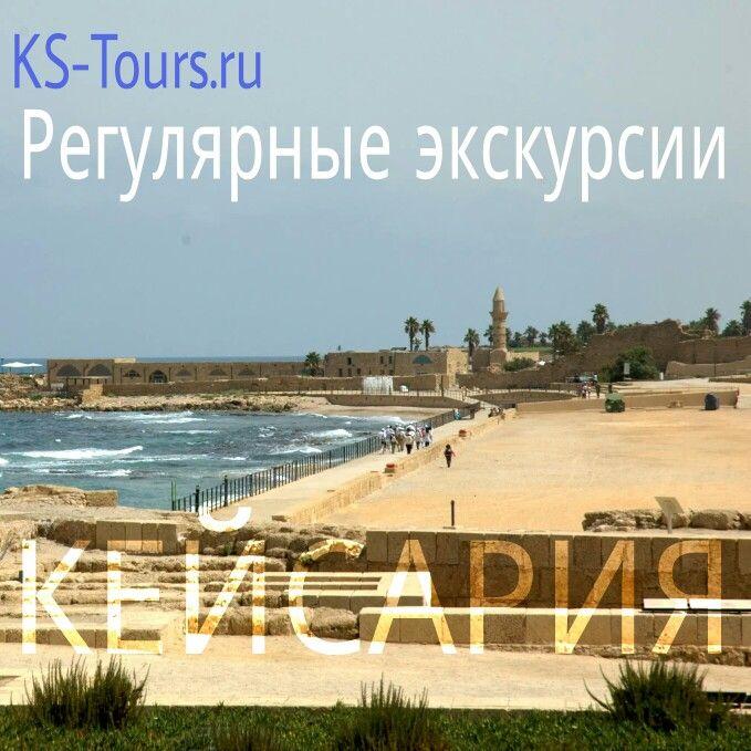 Регулярные экскурсии по Израилю на KS-Tours.ru -- #kstours #Israel #экскурсии #Кейсария #Израиль #Туризм #путешествия #СвятаяЗемля #БиблейскиеМеста #Библия #ХристианскиеТуры #отдыхвизраиле