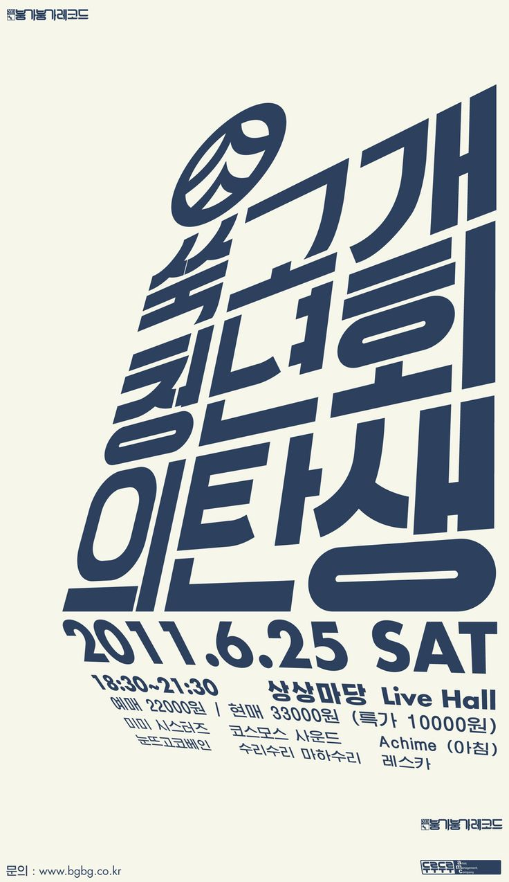 쑥고개청년회의탄생: korean record label poster: by Kimm Kijo
