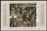 China Stamps - 1987, T116 , Scott 2095 Dunhuang Murals (1st Set) - S/S - MNH, F-VF (92095)