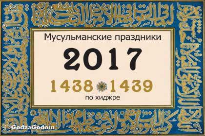 Мусульманские праздники 2017 - http://godzagodom.com/musulmanskie-prazdniki-v-2017-godu/
