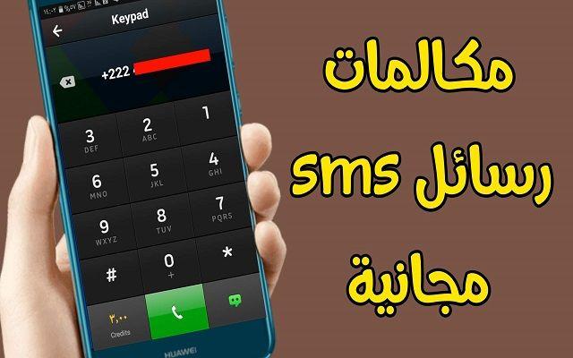 حوحو إليك هذا التطبيق الجدد الغير معروف والمدهش لعمل مكالمات و ارسال رسائل Sms بالمجان Sms Abc