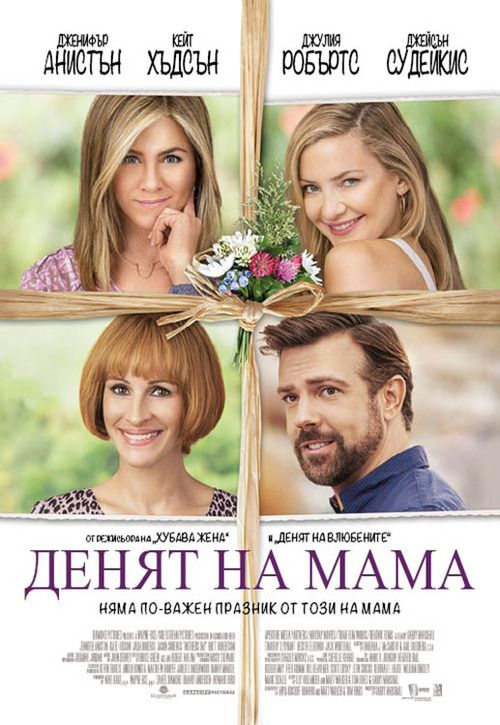 Mother's Day Full Movie Online 2016