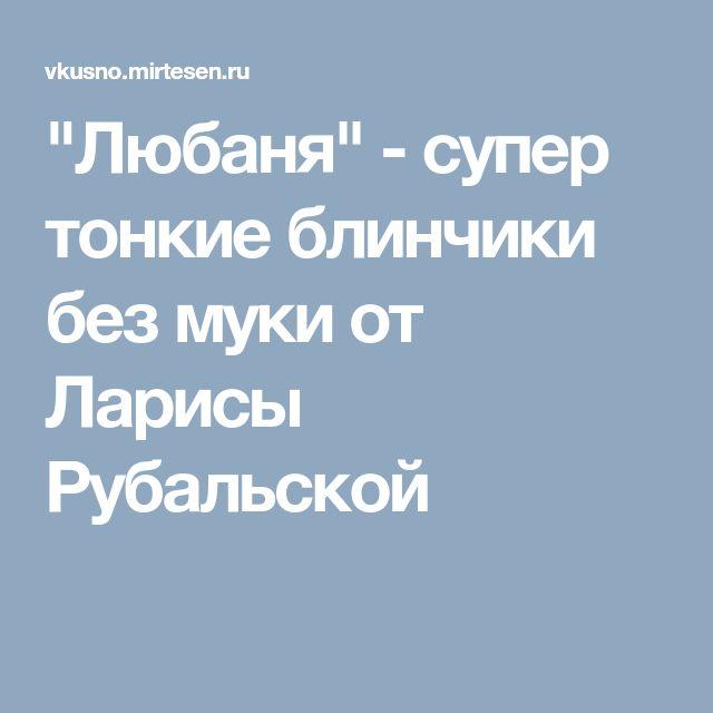 """""""Любаня"""" - супер тонкие блинчики без муки от Ларисы Рубальской"""