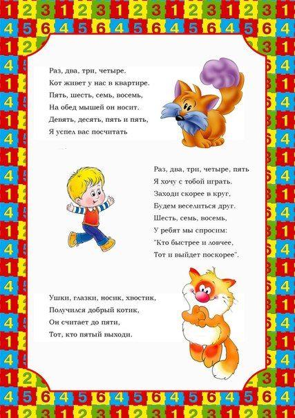 Считалки для детей - Поделки с детьми | Деткиподелки