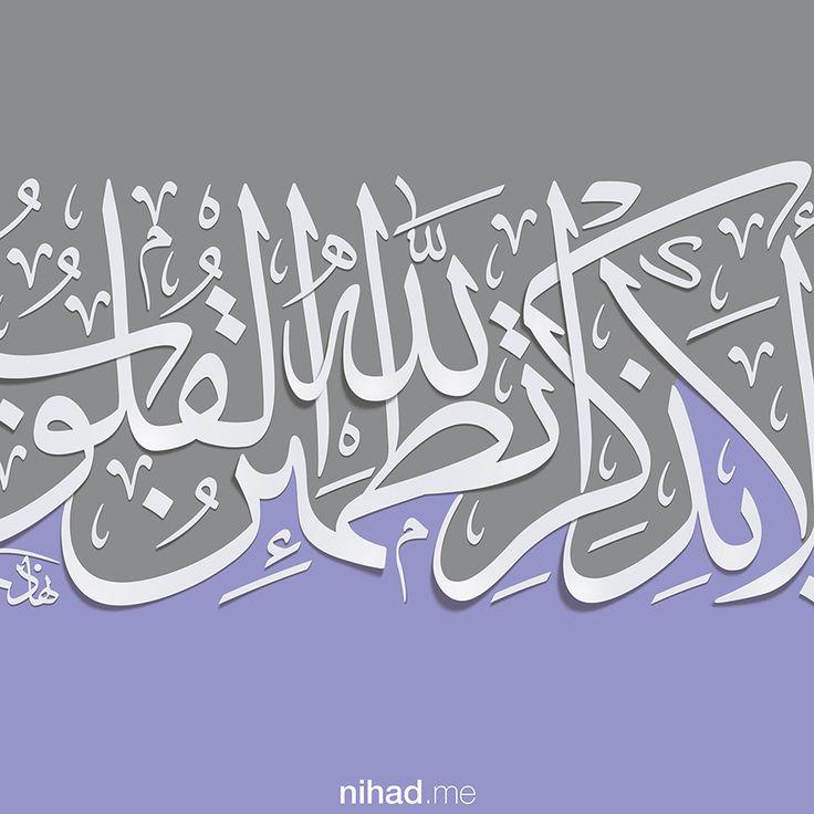 #الخط #العربي #Arabic #Calligraphy