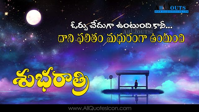 Good-Night-Wallpapers-Telugu-Quotes-Wishes-for-Whatsapp-greetings-for-Facebook-Images-Life-Inspiration-Quotes-images-pictures-photos-free