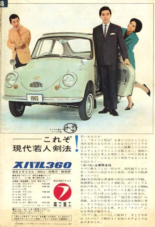 Subaru 360 adv