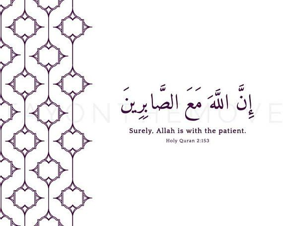 Surely Allah is with the patient. Holy Quran Verse - Arabic with English translation - Islamic gift - Patience - Words of Wisdom - Islamic Art - Muslim Art