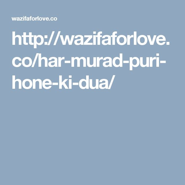 http://wazifaforlove.co/har-murad-puri-hone-ki-dua/