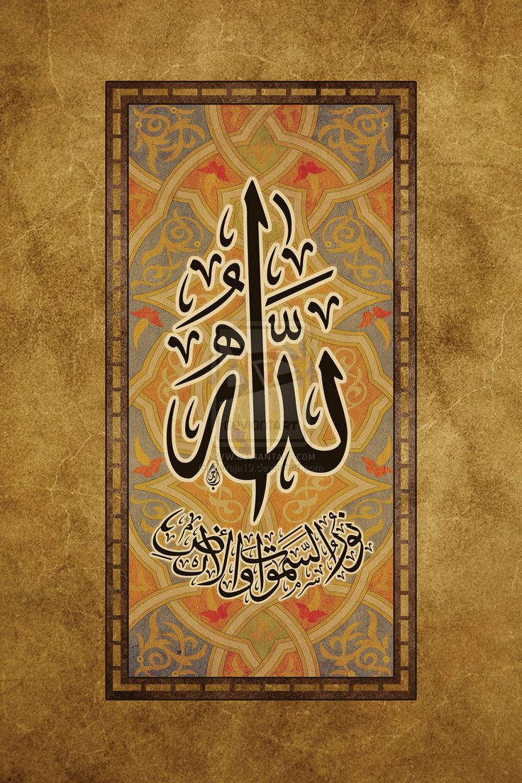 Surah An Nur ( 24 - 35 ) by Baraja19.deviantart.com on @deviantART