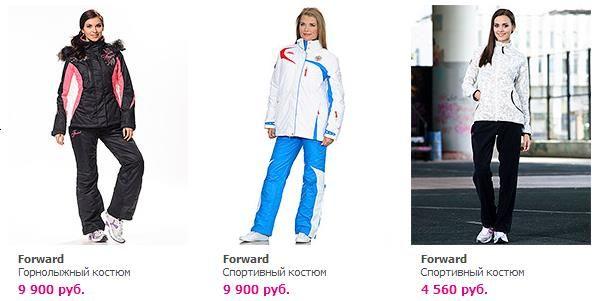 Зимние спортиные костюмы г москва