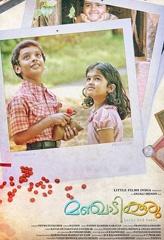 Anjali Menon's Manjadikuru to Release in UAE  http://www.metromatinee.com/News/Anjali%20Menon%27s%20Manjadikuru%20to%20Release%20in%20UAE-5143-1