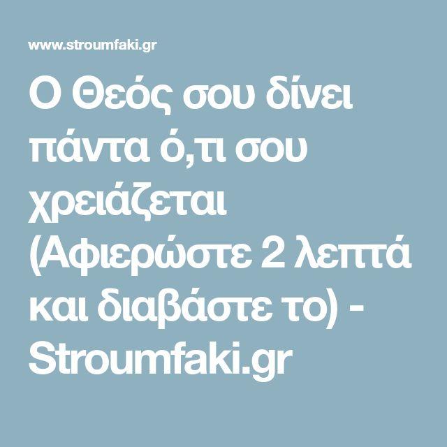 Ο Θεός σου δίνει πάντα ό,τι σου χρειάζεται (Αφιερώστε 2 λεπτά και διαβάστε το) - Stroumfaki.gr