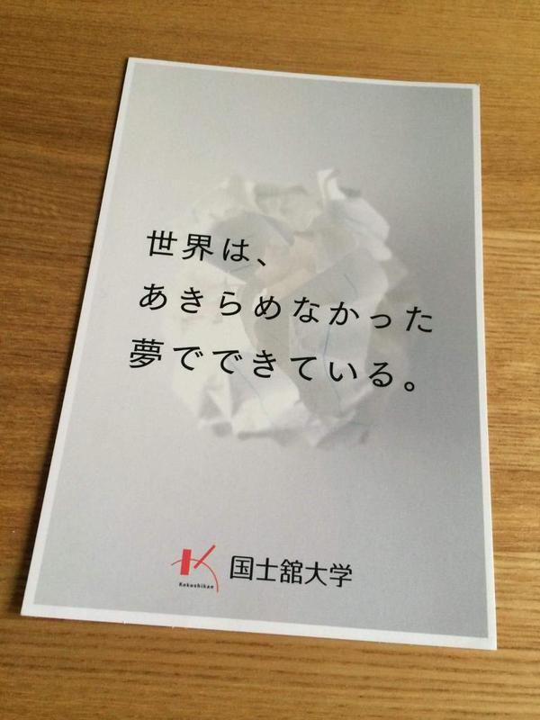 『世界は、あきらめなかった夢でできている。』国士舘大学/北野早苗