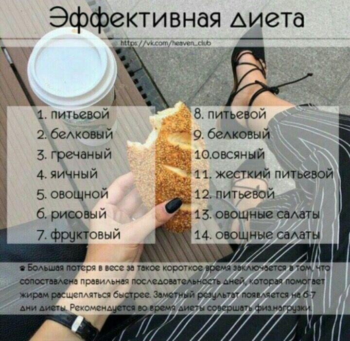 Питьевая диета что можно отзывы
