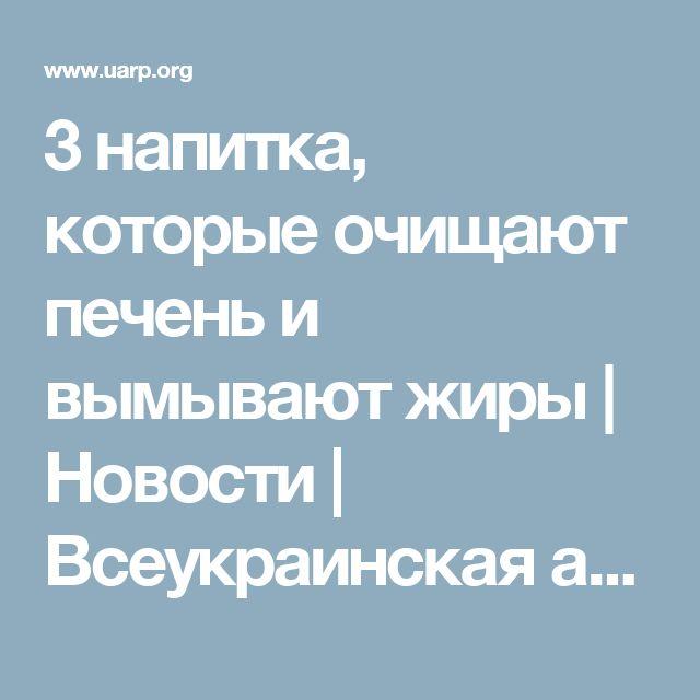 3 напитка, которые очищают печень и вымывают жиры | Новости | Всеукраинская ассоциация пенсионеров
