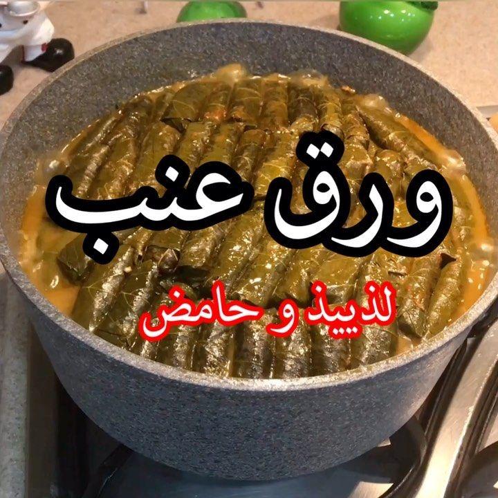 آلاء سالم Alaa Salem S Instagram Profile Post ورق عنب معشوق الجماهير لذيييذ و حامض سبايسي خفيف Food Videos Desserts Recipes Yummy Food Dessert