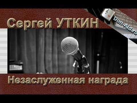 Незаслуженная награда | Don-Ald.Ru