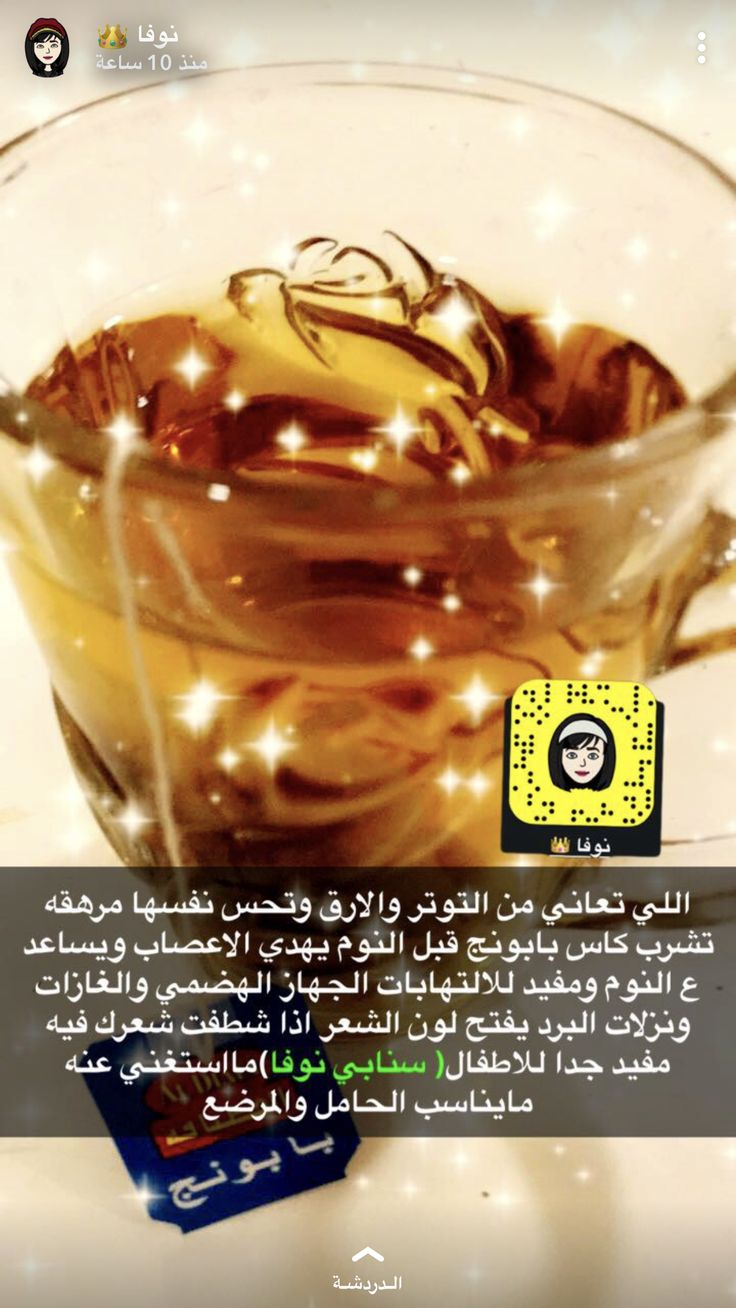 Pin By Faten Mh On مشروبات Food Art Glassware Tableware