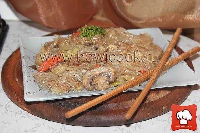 Фунчоза с мясом и овощами (Китайская кухня)