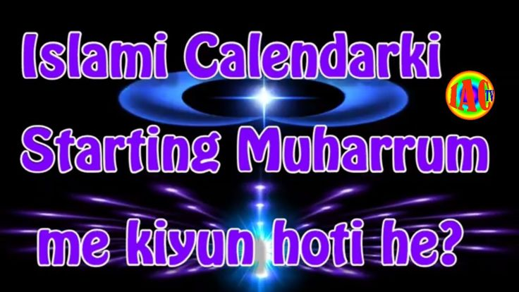 Islamic Calendar Ki Starting Muharram se kiyun hoti he ? By Sheikh Nisar...