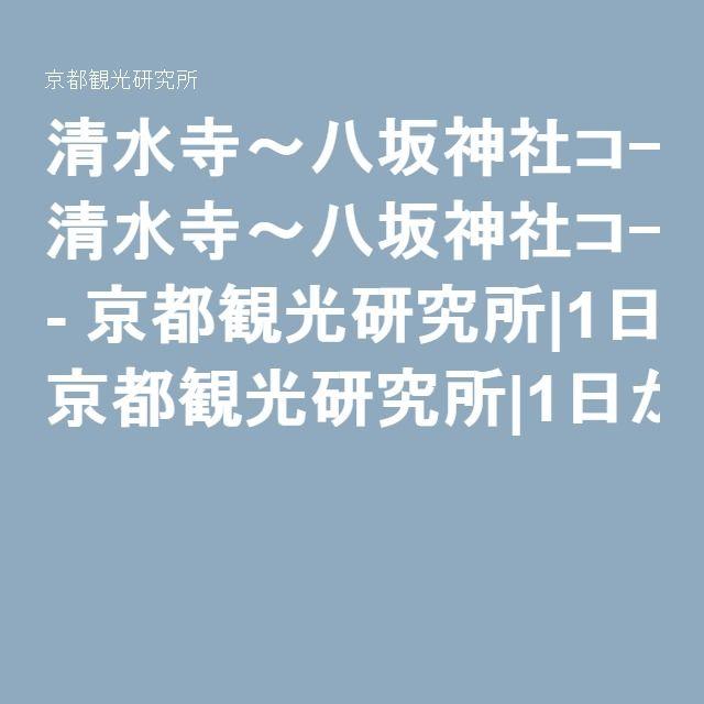 清水寺~八坂神社コース - 京都観光研究所 1日から半日モデルルート地図