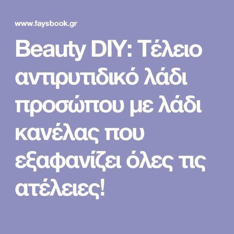 Beauty DIY: Τέλειο αντιρυτιδικό λάδι προσώπου με λάδι κανέλας που εξαφανίζει όλες τις ατέλειες!