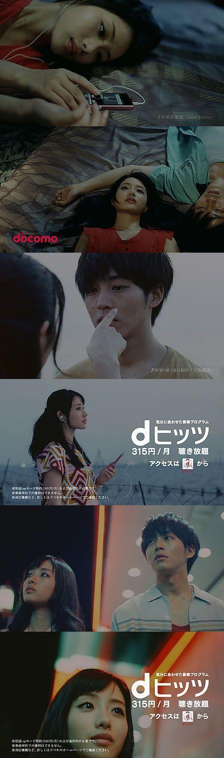 石原さとみ 松坂桃李 2013 NTT docomo 【dヒッツ】