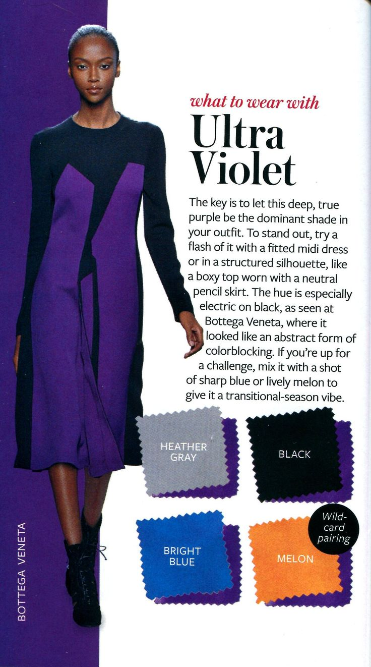 What to wear with Ultra Violet - InStyle