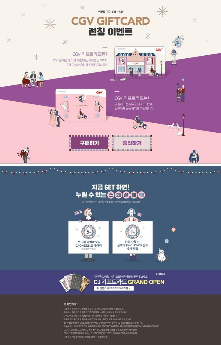 #2017년6월4주차 #CGV #CGV기프트카드 www.cgv.co.kr