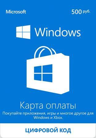 Карта оплаты Windows 500 рублей (Цифровая версия)  — 500 руб. —  Совершайте удобные покупки в онлайн магазине Xbox и Windows с помощью подарочной карты Microsoft Windows Live. Легко приобретайте новые игры, блокбастеры, любимые аркадные игры, новые уровни и карты.