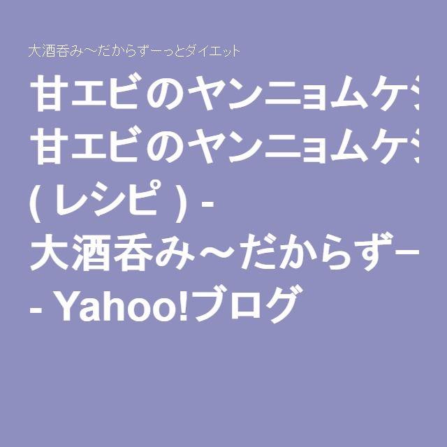 甘エビのヤンニョムケジャン風~☆ ( レシピ ) - 大酒呑み~だからずーっとダイエット - Yahoo!ブログ
