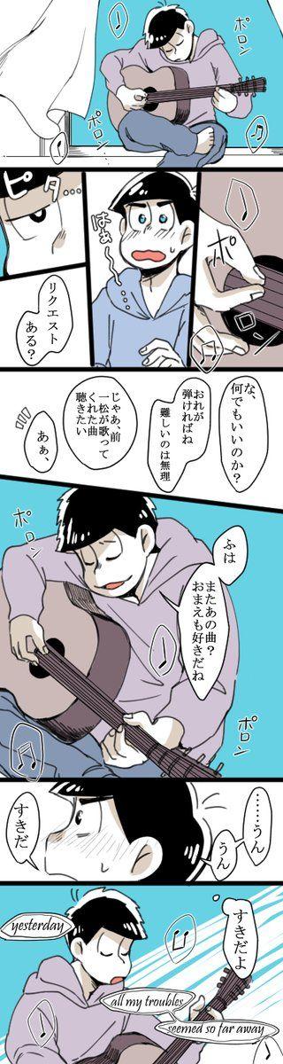 「くん」時代は粋でいなせな男の子だった四男の方が実は先にギター練習してて、次男がそれに憧れてギター始めたんだって夢見ててもいいじゃない… #おそ松さん #Osomatsu-san
