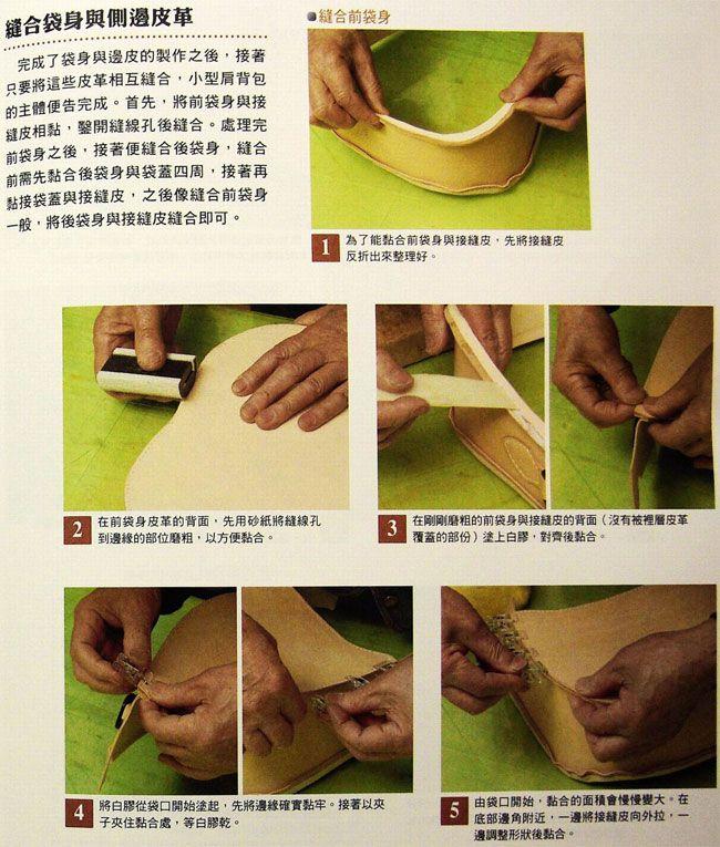 соединяем сшиваем детали сумки