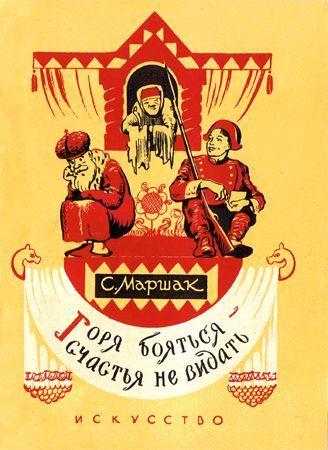 Обложка книги С.Я. Маршак Горя бояться - счастья не видать