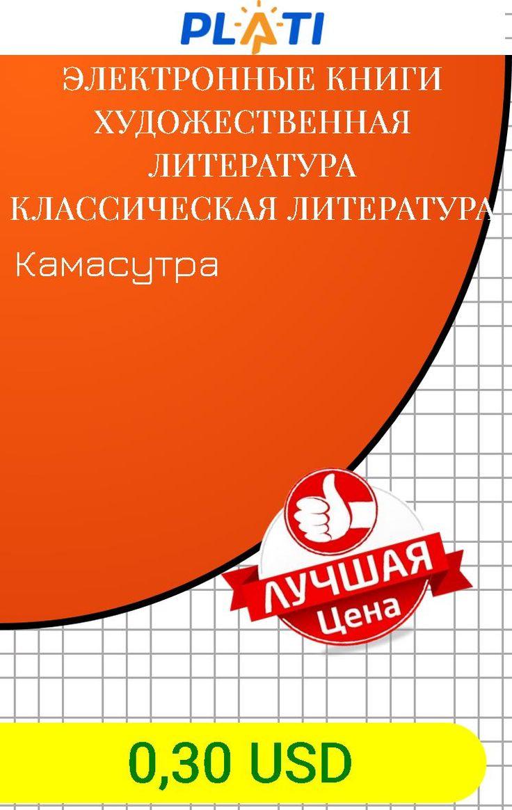 Камасутра Электронные книги Художественная литература Классическая литература