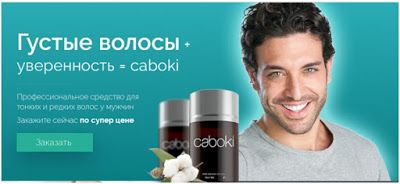 магазин товаров для дома: Загуститель Caboki - чудо мировой науки.