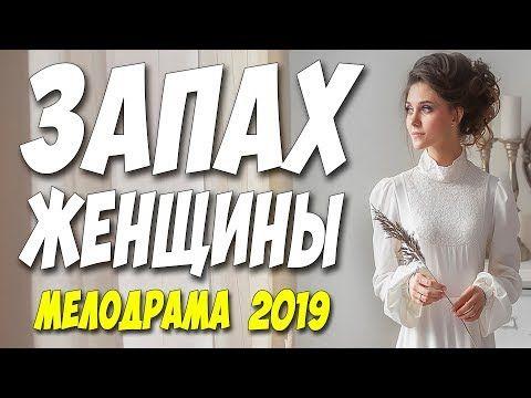 просто шикарный фильм 2019 запах женщины русские