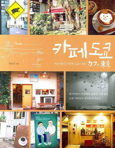 [카페 도쿄] 임윤정 / 이 책은 30대가 손에 잡힐 듯이 가까이 온 28세에 일본행 비행기를 탄 저자의 도쿄 여행기다. 도쿄 사람들이 안내해주는 뒷골목 카페 탐방기라고도 할 수 있다. 현실과 자의식이 끝없이 충돌하는 20대가 끝나버리기 전에 새로운 가능성을 찾아가는 여정을 '카페'라는 공간을 배경으로 생동감 있게 펼친다.     저자는 사람 냄새가 그리워 찾아든 카페에서 도쿄 사람들과 친구가 되고, 그들의 손에 이끌려 뒷골목에 있는 또다른 카페에 발을 디딘 이야기를 들려주면서, 눈을 사로잡는 화려한 관광지가 아닌, 마음을 사로잡는 순박한 카페에서 만난 도쿄 사람들의 일상을 고소하고 쌉쌀한 커피 향에 실어 보여준다. 도쿄의 내부를 드러내는 카페로 우리의 감성을 초대하고 있다.