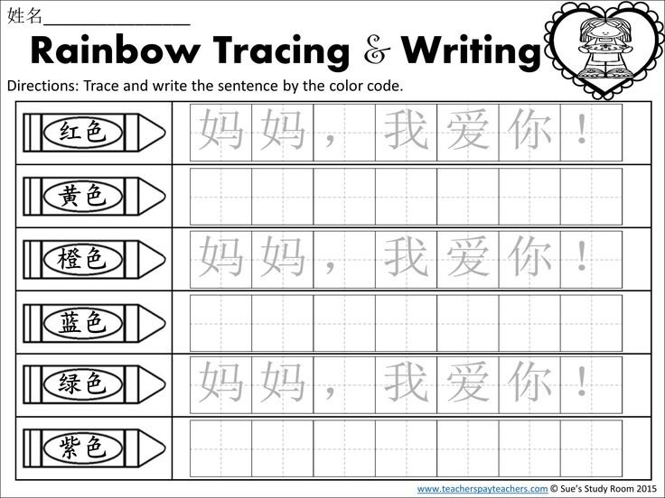 Free Mother S Day Rainbow Tracing And Writing Chinese Chinese Lessons Chinese Writing Writing Worksheets Free mandarin worksheet for kindergarten