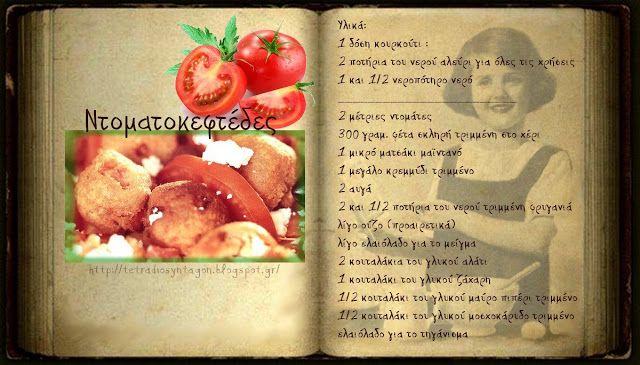 Συνταγές, αναμνήσεις, στιγμές... από το παλιό τετράδιο...: Ντοματοκεφτέδες!