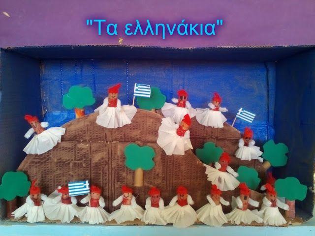 παιχνιδοκαμώματα στου νηπ/γειου τα δρώμενα: τα ελληνάκια σε ..... art- box !!!