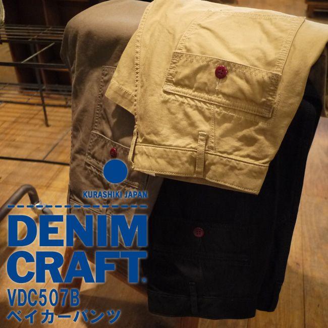 ベイカーパンツ新商品【DENIM CRAFT】(デニムクラフト)【VDC507B】】【日本製】 【楽天市場】