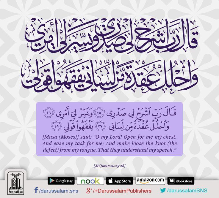 Qur'an, Surah TaHa 20:25-28. ~~~  Rabbish rahli sadri. Wayassirli amri. Wahlul uqdatam millisani. Yafqahu qauli