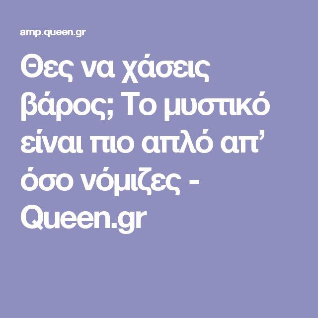 Θες να χάσεις βάρος; Το μυστικό είναι πιο απλό απ' όσο νόμιζες - Queen.gr