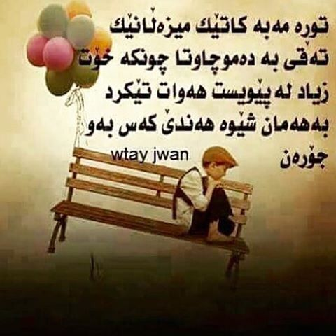 وته ي به نرخ Strong Words Love Words Chawan